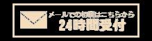 banner_mail2_215x59