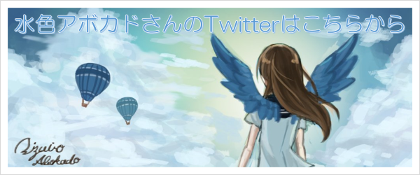 mizuabo_twitter